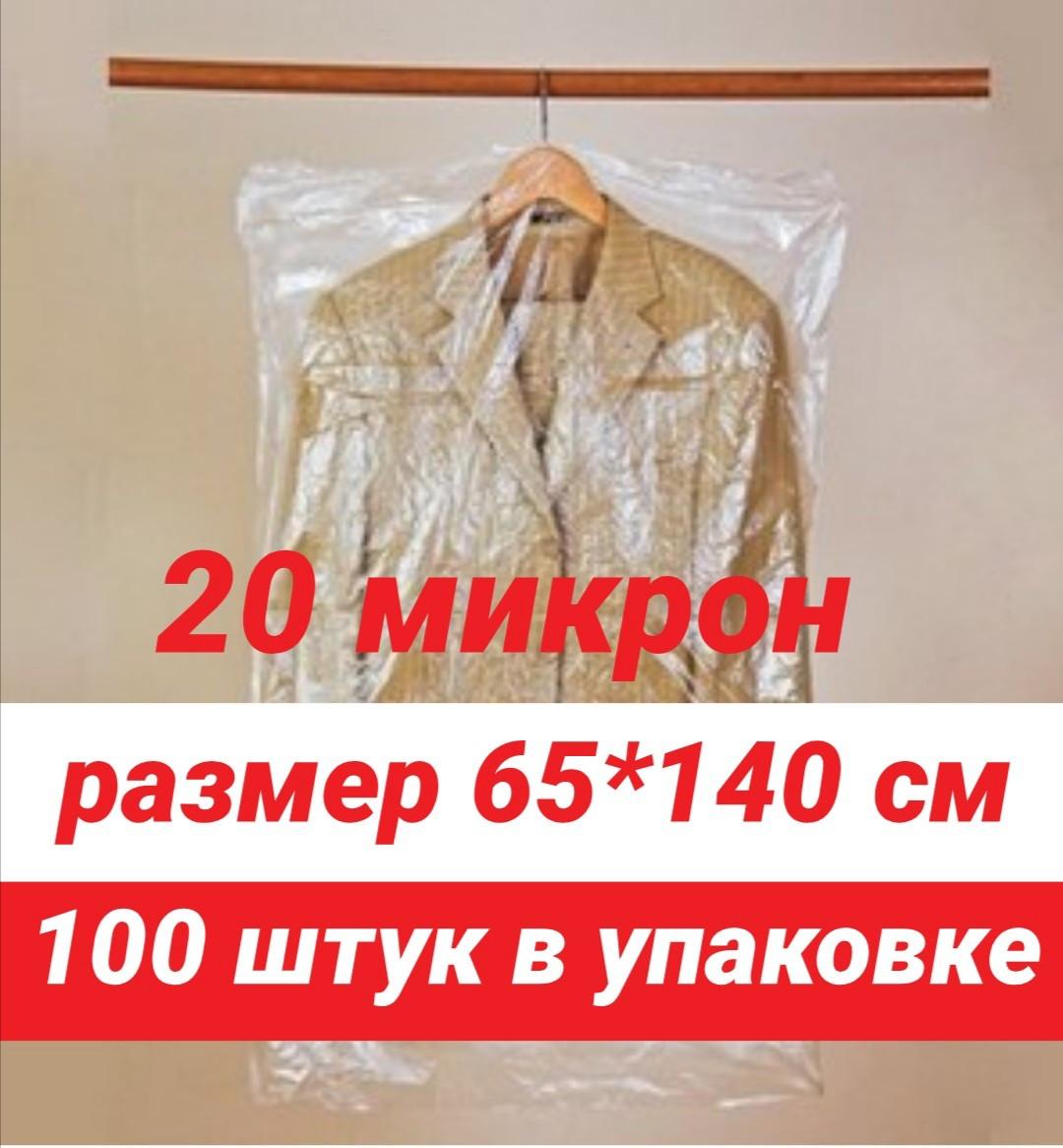 Размер 65*140 см, 100 шт в упаковке.Чехлы для одежды полиэтиленовые, толщина 20 микрон