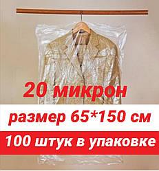 Размер 65*150 см, 100 шт в упаковке.Чехлы для одежды полиэтиленовые, толщина 20 микрон