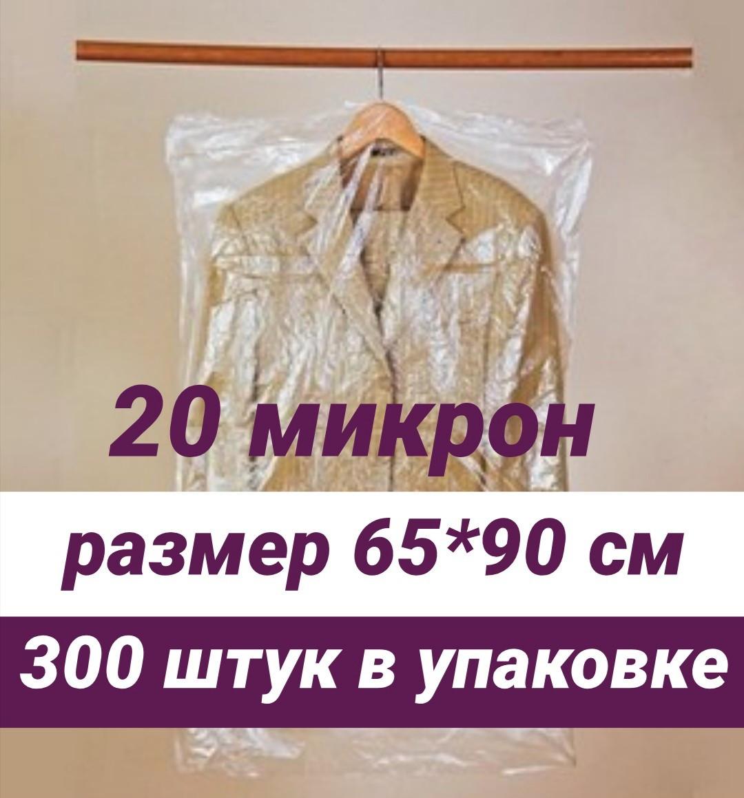 Размер 65*90 см, 300 шт в упаковке.Чехлы для одежды полиэтиленовые, толщина 20 микрон