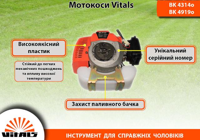 Бензиновая мотокоса с двухтактным двигателем Виталс BK 4919o