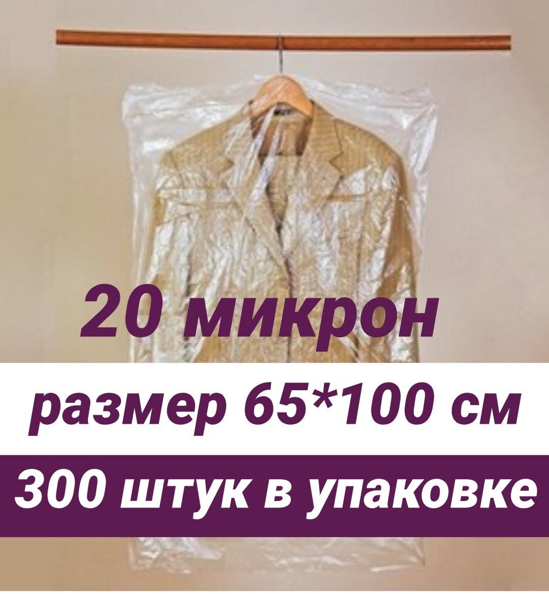 Размер 65*100 см, 300 шт в упаковке.Чехлы для одежды полиэтиленовые, толщина 20 микрон