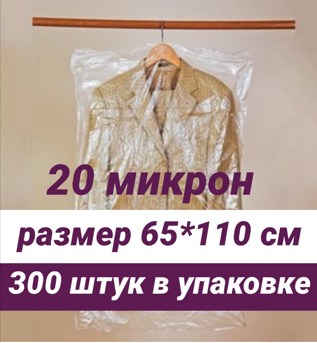 Размер 65*110 см, 300 шт в упаковке.Чехлы для одежды полиэтиленовые, толщина 20 микрон