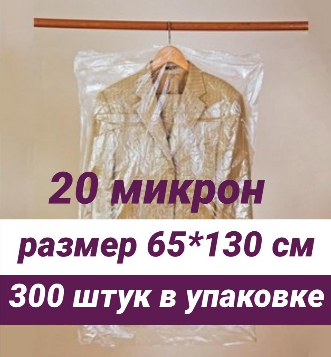Размер 65*130 см, 300 шт в упаковке.Чехлы для одежды полиэтиленовые, толщина 20 микрон