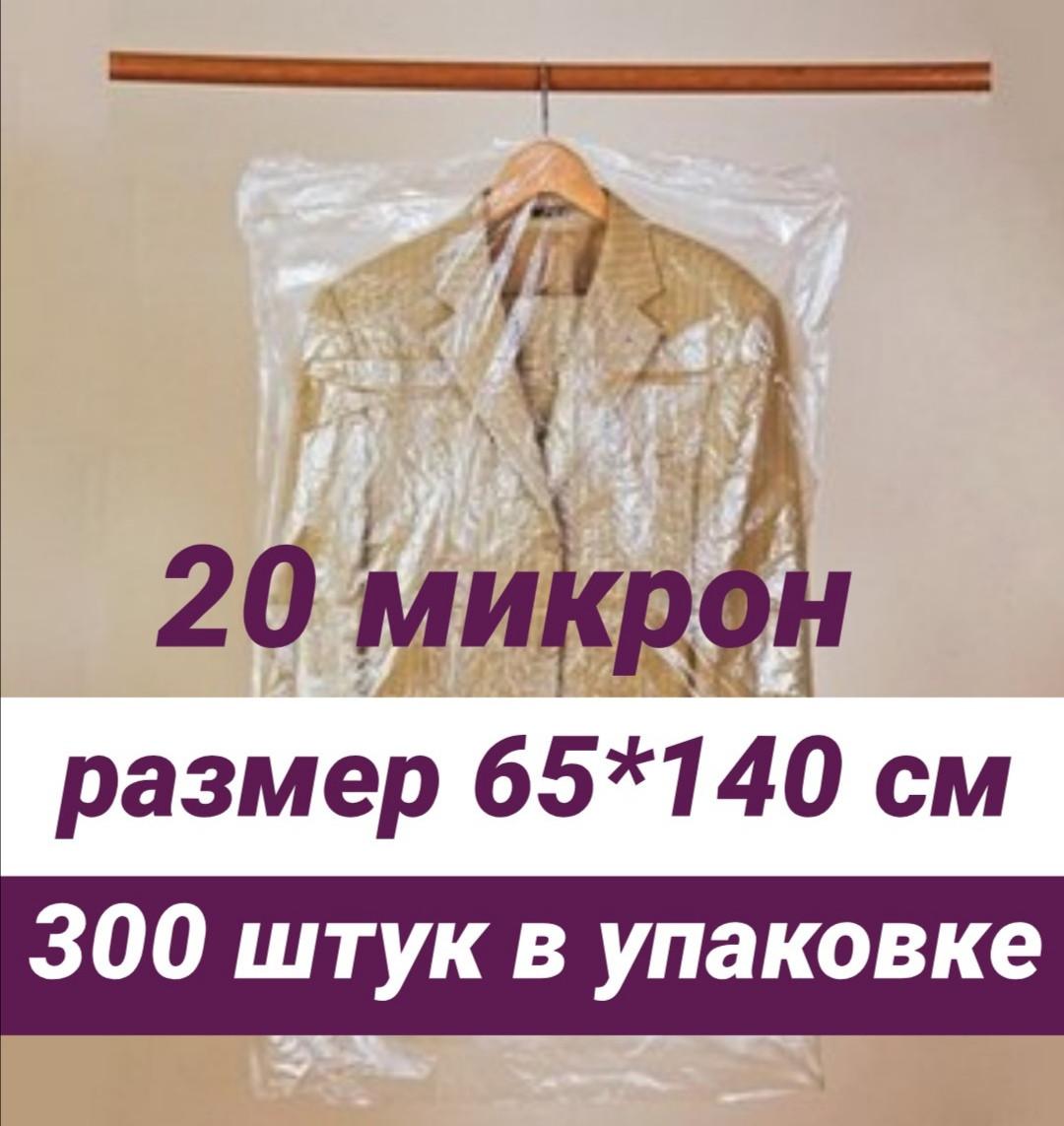 Размер 65*140 см, 300 шт в упаковке.Чехлы для одежды полиэтиленовые, толщина 20 микрон