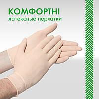 Перчатки латексные КОМФОРТНІ удобные медицинские смотровые неопудренные XS, S, M, L, XL бытовые хозяйственные