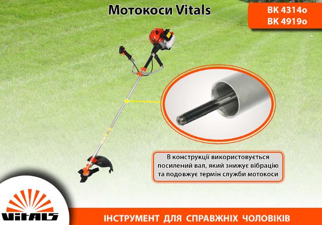 Мотокоса бензиновая ручная мощностью Виталс 2,5 л.с.