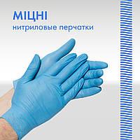 Перчатки нитриловые МІЦНІ прочные медицинские смотровые неопудренные XS, S, M, L, XL бытовые хозяйственные