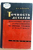 Ю.Воробьёв «Точность деталей получаемых литьём и прессованием из цветных сплавов и пластмасс»