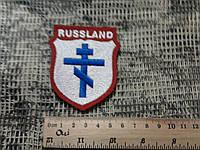 "Шеврон нарукавный ""Russland"" Вермахт, реплика"