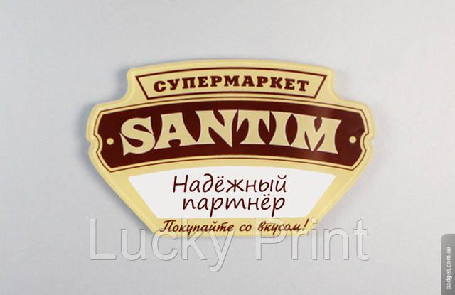 Бейджик Сантим