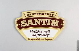 Бейджик для торговой сети продуктов питания  Сантим С окошком для  сменного имени.