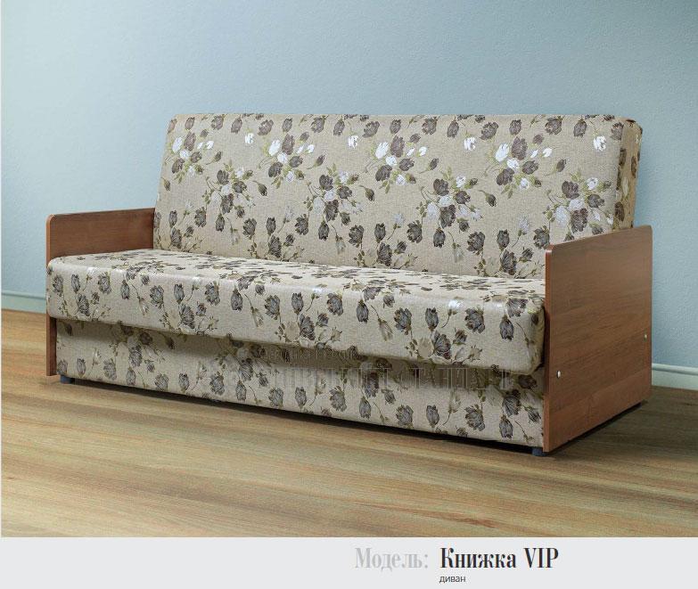 """Раскладной диван """"Книжка VIP""""  бок ДСП, производитель Киевский стандарт."""