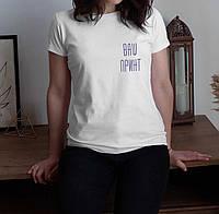 Женская футболка с нанесением Вашей индивидуальной надписи