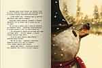 Где живёт Дед Мороз?, фото 3