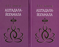 Аштадала-Йогамала (в 2-х томах). Айенгар Б.
