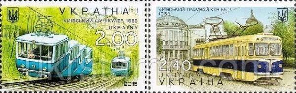 """Марки «Київський фунікулер. 1959» та """"Київський трамвай КТВ-55-2"""""""