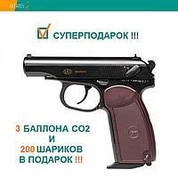 Пневматический пистолет SAS Makarov KM44DHN Пистолет Макарова ПМ газобаллонный CO2 130 м/с