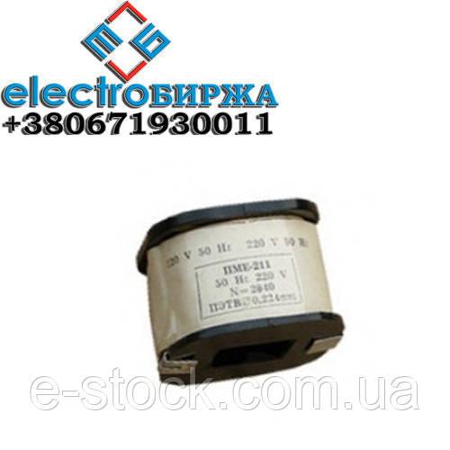 Катушка к пускателям магнитным ПМА-5100 380 В, ПМА-5100 220 В, Катушка пускателя ПМА-5200 220 В, ПМА-5000 380В