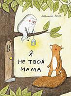 Детская книга Марианна Дюбюк: Я не твоя мама Для детей от 0 лет