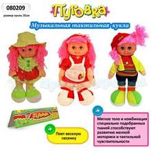 Кукла Пуговка