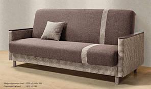 """Раскладной диван """"Книжка"""" мягкий бок, производитель Киевский стандарт."""