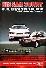 NISSAN SUNNY PULSAR, SUNNY/NX COUPE, 100NX, SENTRA Модели с 1990 года Руководство по ремонту
