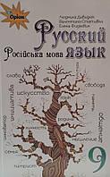Русский язык 9 класс. Л. Давидюк, В. Стативка