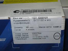 Кольца поршневые ЗИЛ 130 100.0 4 П/К (МОТОРДЕТАЛЬ). 130-1000101