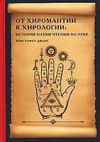 От Хиромантии к Хирологии: история науки чтения по руке. Джонс К.