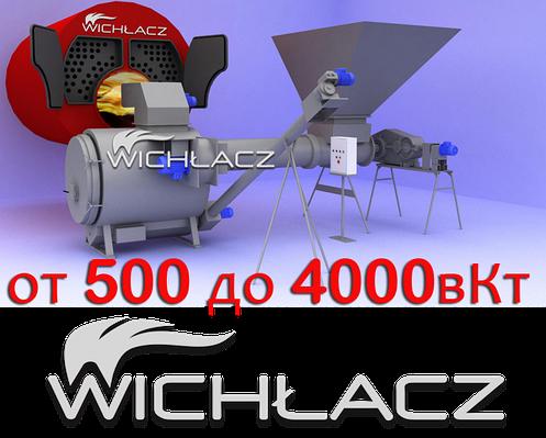 Горелка «Wichlacz BIOPALNIK»   500 - 10000 кВт Универсальная (уголь, пеллеты, биотопливо)