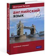 Английский язык. Базовый тренинг. 16 уроков. Дмитрий Петров