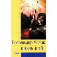 Князь Кий Владимир Малик
