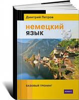 Немецкий язык. Базовый тренинг. 16 уроков.  Дмитрий Петров
