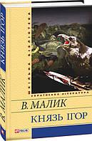 Князь Ігор В. Малик