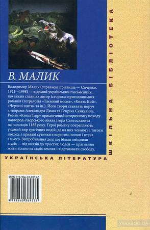 Князь Ігор В. Малик, фото 2