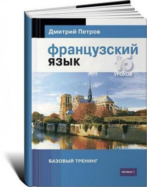 Французский язык. Базовый тренинг. 16 уроков. Дмитрий Петров