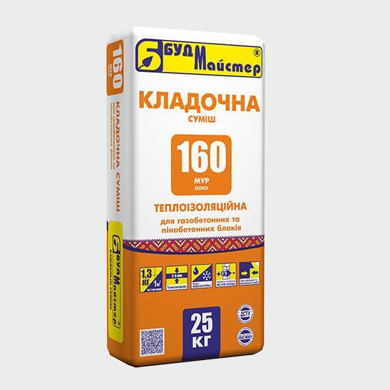 Клей для газобетону Мулярська суміш «БудМайстер «МУР‑160»