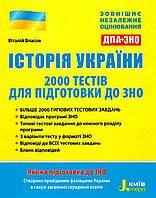 Історія України. ЗНО 2020. 2000 тестів для підготовки до ЗНО. Власов В., Панарін О.