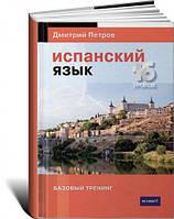 Испанский язык. Базовый тренинг. 16 уроков. Дмитрий Петров