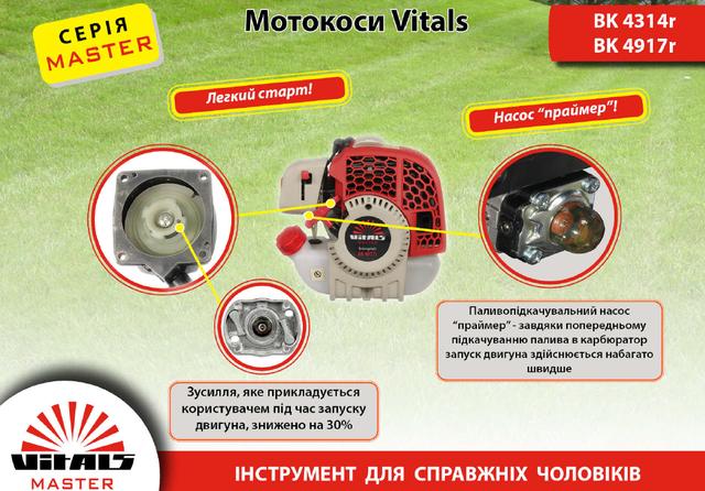 Бензиновая мотокоса Vitals Master BK 4314r