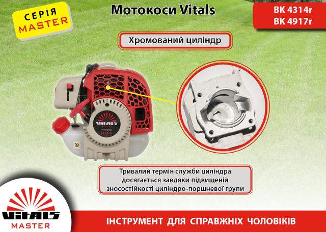 Бензиновая мотокоса Виталс Master BK 4314r