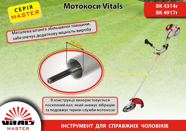 Бензиновая мотокоса триммер Vitals Master BK 4917r