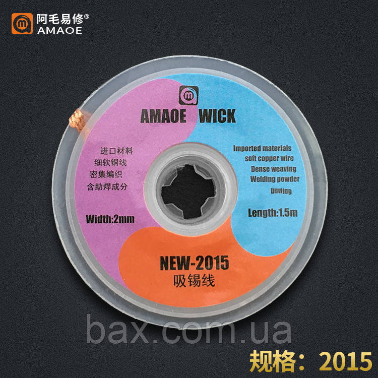 Amaoe AM-2015 New оплетка для снятия припоя Оригинал