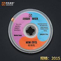 Amaoe AM-2015 New оплетка для снятия припоя Оригинал, фото 1