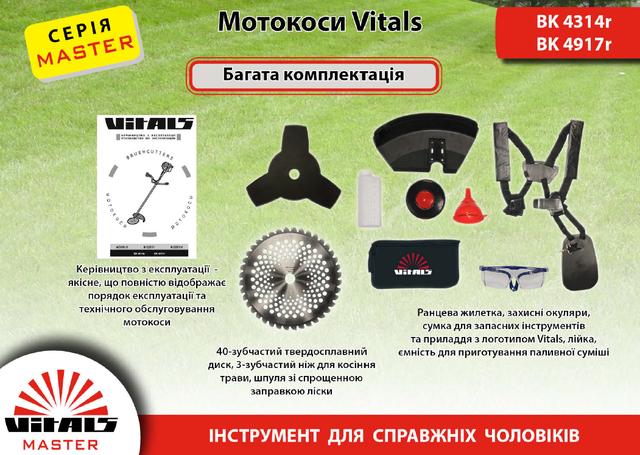 мотокоса Виталс