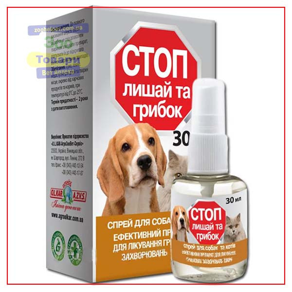 Спрей Стоп Лишай и Грибок 30 мл, O.L.KAR. (Олкар) для Собак и Кошек