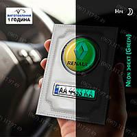 Обложка для документов в машину светящаяся в темноте с номером и лого Вашего авто + подарок