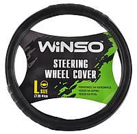 Чехол на руль Winso L (39-41см)  (кожзам черный)