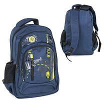 """Рюкзак школьный """"Speed Style"""", 2 отделения, 4 кармана (синий) C36333"""