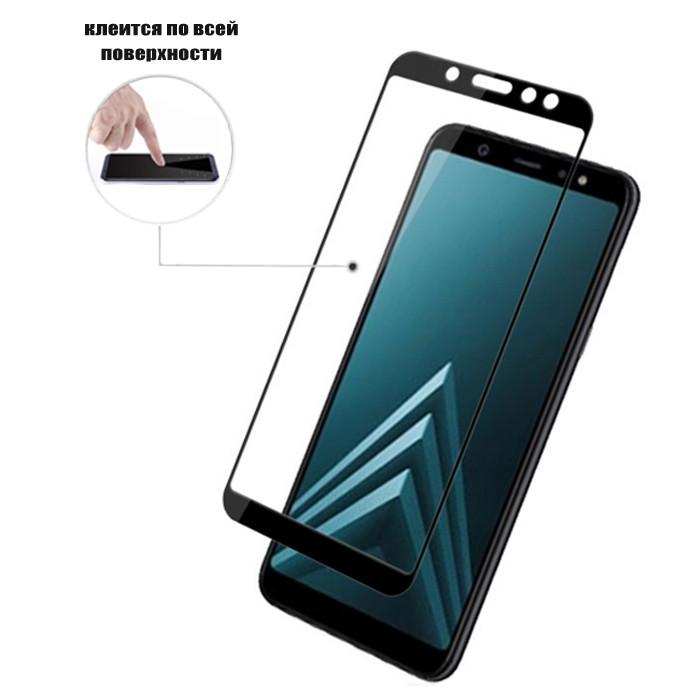 Защитное стекло Full Glue Glass для Samsung Galaxy A6-2018 A600 (клеится вся поверхность)